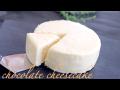 材料2つシリーズ】チーズケーキ chocolate cheesecake