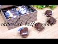 癖になる味簡単チョコレートバターサンド chocolate butter sand