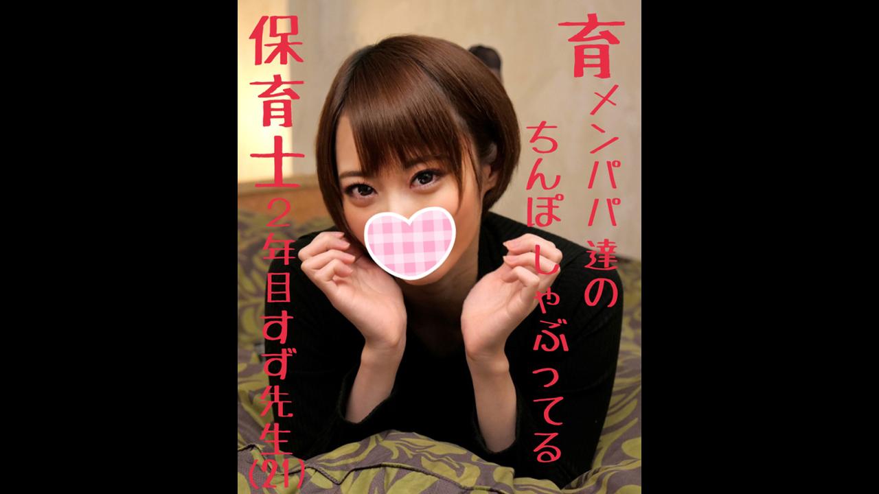 12-2☆パパ人気No.1☆保育士すず21歳【お母さん達に絶対ナイショのNTR大好き先生】
